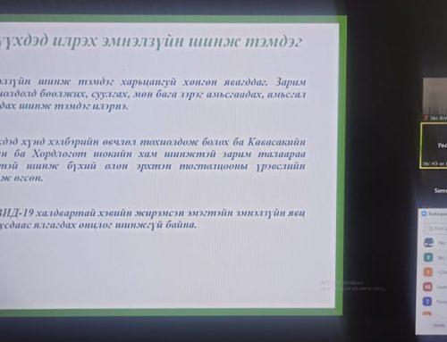 Анхан шатны ЭМБ -ын эмч мэргэжилтнүүдэд цахим сургалт  зохион байгууллаа.